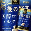 キリン 午後の紅茶 芳醇ロイヤルミルクティー280g×1ケース(全24本)【to】【KIRIN】【キリンビバレッジ】【飲料】【ソフトドリンク】【紅茶】【dcp】