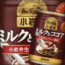 キリン 小岩井 ミルクとココア280g×1ケース(全24本)【KIRIN】【キリンビバレッジ】【飲料】【ソフトドリンク】