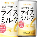 【送料無料】キッコーマン 玄米でつくったライスミルク190g×1ケース(全30本)【to】【キッコーマン飲料】【Kikkoman】【ソフトドリンク】【玄米飲料】