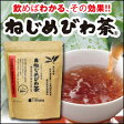 【送料無料】鹿児島県・十津川農場 ねじめびわ茶80ティーバッグ80包入【ティーパック】【お茶】【ビワ】