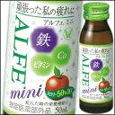 【送料無料】大正製薬 ALFE mini(アルフェミニ)【指定医薬部外品】50ml×1ケース(全60本)