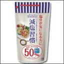 【送料無料】大正製薬 リビタ 減塩習慣 パウチ 塩400g×1ケース(全10袋)【健康食品】【栄