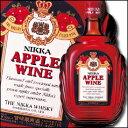 【送料無料】ニッカウヰスキー アップルワイン720ml×3本セット【アサヒビール】【ASAHI】【NIKKA】【ニッカウイスキー】