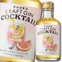 【送料無料】養命酒 CRAFT GIN COCKTAIL 2種のグレープフルーツ300ml瓶×1ケース(全12本)