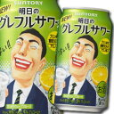 【送料無料】サントリー 明日のグレフルサワー350ml缶×2ケース(全48本)