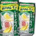 【送料無料】宝酒造 寶極上レモンサワー 瀬戸内レモン350ml缶×1ケース(全24本)
