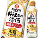 【送料無料】宝酒造 タカラ 料理のための清酒 米麹双麹仕込500mlらくらく調節ボトル×1ケース(全12本)