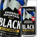 コカ・コーラ ジョージアエメラルドマウンテンブレンド ブラック185g缶×2ケース(全60本)