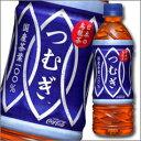 【送料無料】【メーカー直送】コカ・コーラ 日本の烏龍茶つむぎ500mlPET×1ケース(全24本)【コカコーラ】【CocaCola】