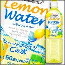 【送料無料】ハウス C1000レモンウォーター900ml×2ケース(全24本)【HOUSE】【ハウスウェルネスフーズ】【檸檬】【れもん】