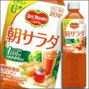 デルモンテ 朝サラダ900g×1ケース(全12本)