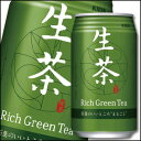 【送料無料】キリン 生茶340g×1ケース(全24本)【KIRIN】【キリンビバレッジ】【緑茶】【日本茶】【お茶】