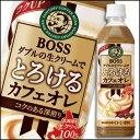【送料無料】サントリー ボス とろけるカフェオレ500ml×1ケース(全24本)