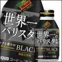 ダイドー 世界一のバリスタ監修 BLACK275g×1ケース(全24本)【to】【DyDo】【ダイドードリンコ】【珈琲】【コーヒー】
