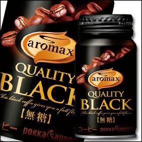 ポッカサッポロ アロマックスクオリティブラック コーヒー