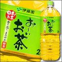 【送料無料】伊藤園 お〜いお茶 緑茶2L×2ケース(全12本)