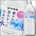 伊藤園 磨かれて澄み切った日本の水2L×1ケース(全6本)