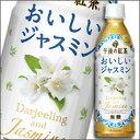 キリン 午後の紅茶 おいしいジャスミン無糖430ml×1ケース(全24本)【KIRIN】【キリンビバレッジ】