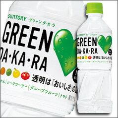 【送料無料】サントリー GREEN DA・KA・RA500ml×2ケース(全48本)