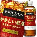 アサヒ フォション やさしい紅茶 ストレートティー(カフェインゼロ)600ml×1ケース(全24本)【ASAHI】【アサヒ飲料】【FAUCHON】