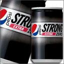 【送料無料】サントリー ペプシストロングゼロ155ml×2ケース(全60本)【サントリーフーズ】【SUNTORY】【コーラ】【cola】