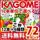 カゴメ紙パック選べる72本セットで使える500円OFFクーポン