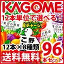 【送料無料】カゴメ 紙パック飲料(12本×8種類)合計96本セット【選べる】【選り取り