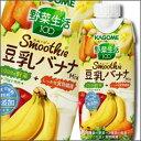 カゴメ 野菜生活100 Smoothie豆乳バナナMix330ml×1ケース(全12本)【KAGOME】【野菜ジュース】【野菜飲料】【健康】【スムージー】【ソフトドリンク】【野菜ジュース】