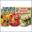 【送料無料】カゴメ 野菜の保存食セット【YH-30】【長期保存食材】【備蓄用食品】