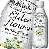【送料無料】キリン 世界のKitchenから エルダーフラワー スパークリングウォーター500ml×1ケース(全24本)【to】【Elderflower Sparkling Water】【世界のキッチンから】【KIRIN】【キリンビバレッジ】【炭酸飲料】