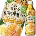 キリン 午後の紅茶 こだわり素材の瀬戸内柑橘ティー500ml×1ケース(全24本)【to】【KIRIN】【キリンビバレッジ】