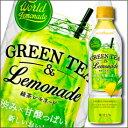 ポッカサッポロ ワールドレモネード 緑茶レモネード500ml×1ケース(全24本)【pokka】【sapporo】