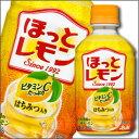 カルピス ほっとレモン280ml×1ケース(全24本)【CALPIS】【アサヒ】【ASAHI】