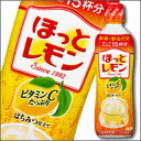 カルピス ほっとレモン(希釈用)450ml×1本【to】【CALPIS】【アサヒ】【ASAHI】【希釈タイプ】【原液】【ピースボトル】【コンク】【5倍希釈】