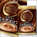 アサヒ バンホーテン ミルクココア275g缶×1ケース(全24本)