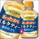 【送料無料】アサヒ フォション あったかいミルクティー 贅沢仕立て280ml×2ケース(全48本)【ASAHI】【アサヒ飲料】