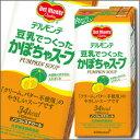 デルモンテ 豆乳でつくったかぼちゃスープ1L紙パック×2ケース(全12本)