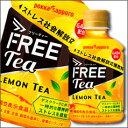 ポッカサッポロ FREE Tea275ml×1ケース(全24本)【pokka】【sapporo】【レモンティー】【GABA】