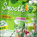 【期間限定ポイント10倍】カゴメ 野菜生活100 Smoothieグリーンスムージーミックス1000...