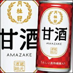 【送料無料】京都府・月桂冠 甘酒190g×2ケース(全60本)