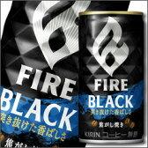 キリン ファイア ブラック185g×1ケース(全30本)【to】【新商品】【新発売】【KIRIN】【キリンビバレッジ】【FIRE】【珈琲】【コーヒー】