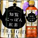 【送料無料】ポッカサッポロ 知覧にっぽん紅茶 無糖500ml×2ケース(全48本)【to】【pokka】【sapporo】
