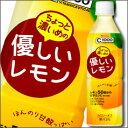 ハウス C1000ちょっと濃いめの優しいレモン500ml×1ケース(全24本)【to】【HOUSE】【ハウスウェルネスフーズ】