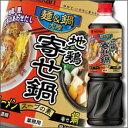 ミツカン 麺&鍋大陸 地鶏寄せ鍋スープの素1170g×1ケー...