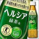 【送料無料】花王 ヘルシア緑茶【特定保健用食品】350ml×...