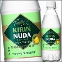 【送料無料】キリン ヌューダ グレープフルーツ500ml×2ケース(全48本)