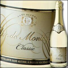 ベルギー・スタッセン社 デュク・ドゥ・モンターニュ(白)750ml×1ケース(全12本)【Duc de Montagne】【ノンアルコールスパークリングワイン】