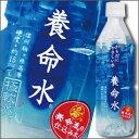 ★ポイント15倍★養命酒製造 (からだにやさしい水)養命水500ml×1ケース(全24本)【ソフトド
