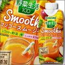カゴメ 野菜生活100 SmoothieマンゴースムージーMix330ml×1ケース(全12本)【KAGOME】【野菜ジュース】【野菜飲料】【健康】【スムージー】