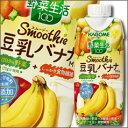 カゴメ 野菜生活100 Smoothie豆乳バナナMix330ml×1ケース(全12本)【新商品】【新発売】【KAGOME】【野菜ジュース】【野菜飲料】【健康】【スムージー】